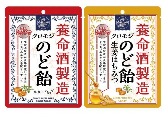画像: 国産ハーブ風味のペーストがとろ〜り「養命酒製造クロモジのど飴」リニューアル