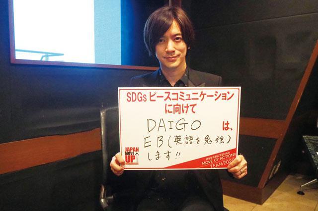 画像: DAIGO「400回記念でウィッシュ!」