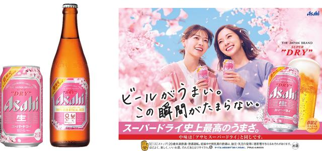 画像: 白石麻衣と西野七瀬がタッグ! 桜の季節に「ビールがうまい」