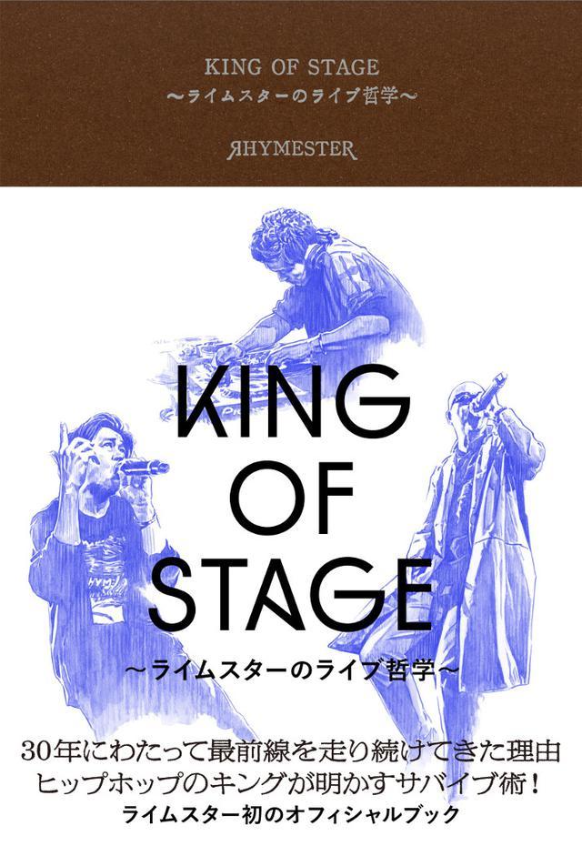 画像: ライムスターの初のオフィシャルブック『KING OF STAGE ~ライムスターのライブ哲学~』重版決定