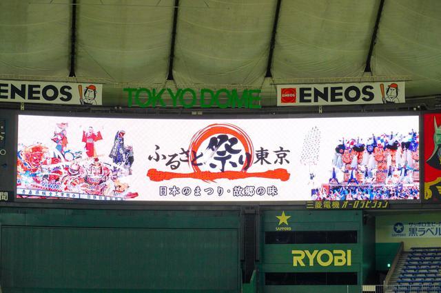 画像: 初の無観客開催!東京ドームからライブ配信「ふるさと祭り東京2021オンライン」スタート