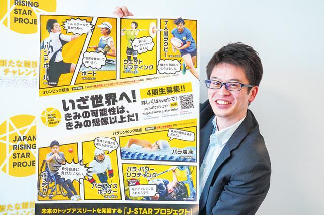 画像: 未来のアスリート「J-STAR」発掘【腕利き宣伝マンが猛プッシュ コレよ、コレ!】