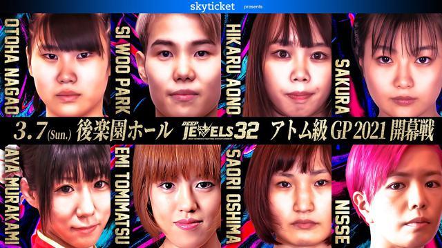 画像: 富松恵美、大島沙緒里ら8選手による「アトム級GP」が開幕【3・7 DEEP JEWELS】