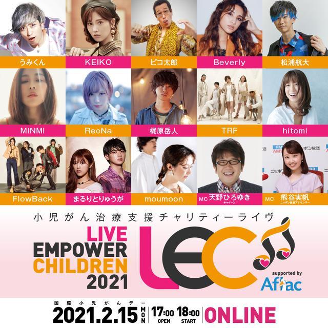 画像: TRF、hitomi、ピコ太郎、MINMI、人気YouTuberがチャリティーライブを開催! 小児がん治療を支援