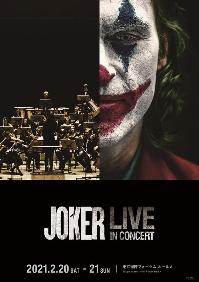 画像: 映画『JOKER』フルオーケストラと巨大スクリーンで究極のコンサート