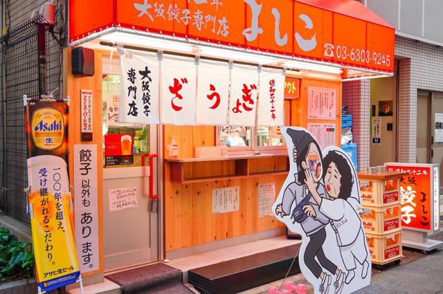 画像: 隠し味は「おかんの愛」!?五反田に「大阪餃子専門店よしこ」オープン