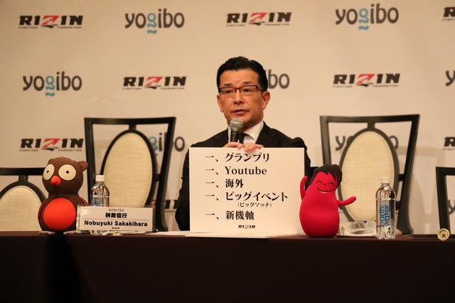 画像: バンタム級で16人参加の日本GP開催。勝者には「2022年に堀口と戦う日本人」の称号【RIZIN】