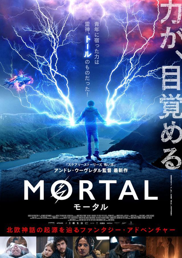 画像: TSUTAYAプレミアム 動画配信おすすめラインアップ『MORTAL モータル』