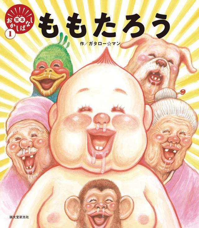 画像: あの漫☆画太郎が新人絵本作家へ 笑本『ももたろう』を出し......ました!