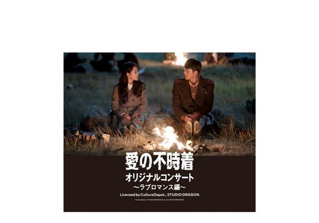 画像: 『愛の不時着』を上質な音楽の生演奏で堪能 5月から東名阪でコンサート