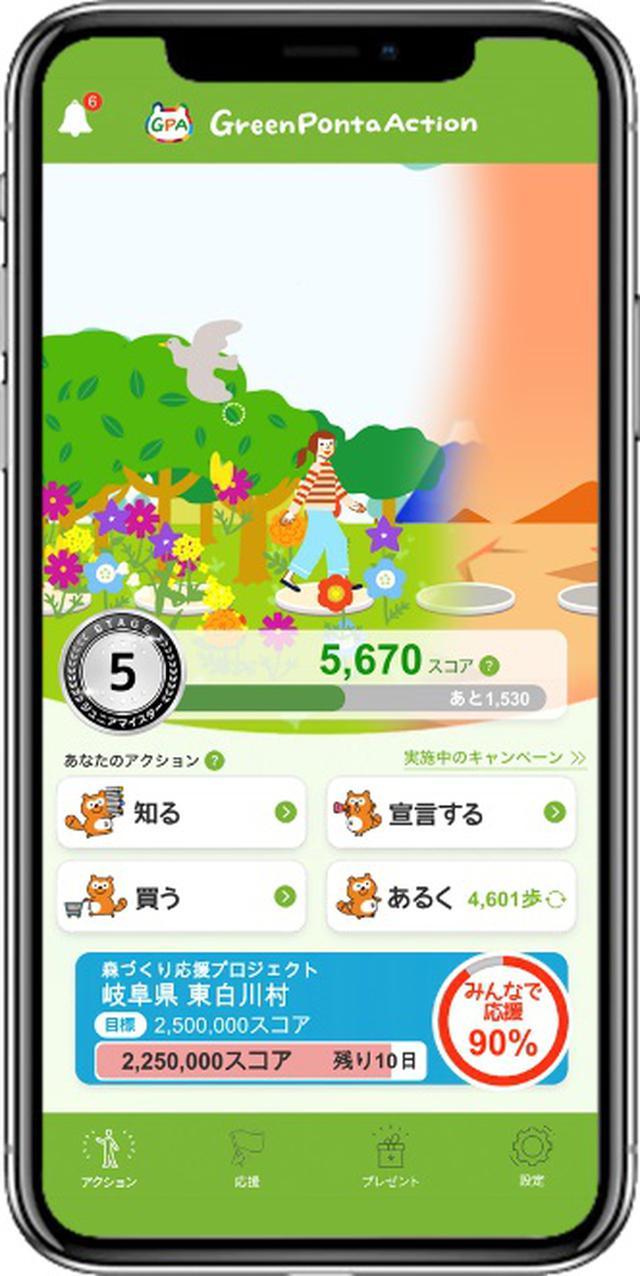 画像: Pontaポイントも貯まる! ゲーム感覚でSDGsアクションを応援するアプリ登場