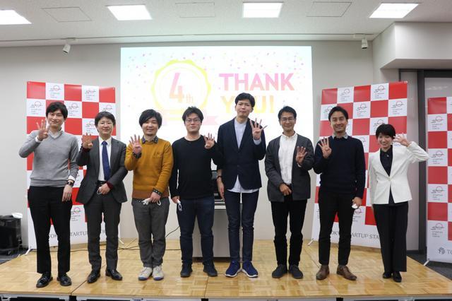画像: 東京の創業支援施設「TOKYO創業ステーション」4周年イベントを実施