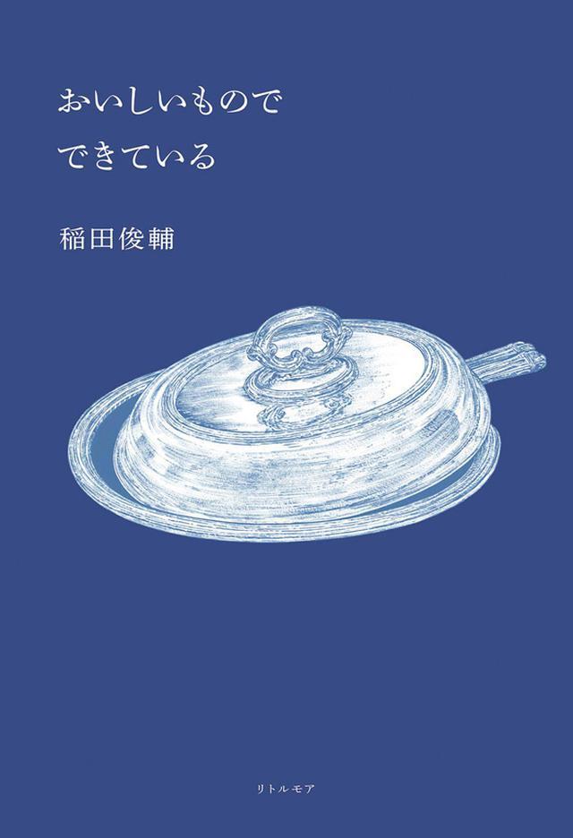 画像: 「エリックサウス」稲田俊輔が三つ星級の初エッセイ『おいしいもので できている』