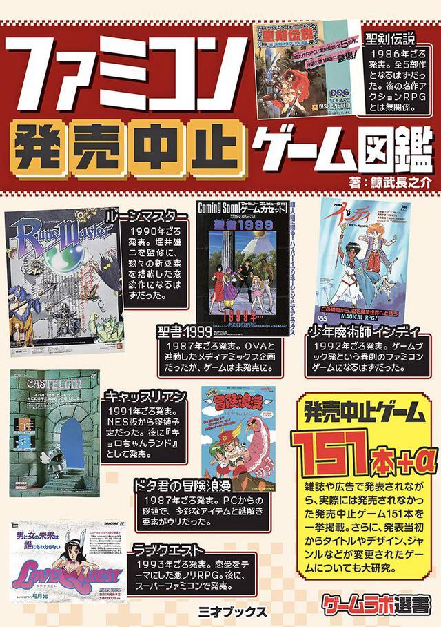 """画像: 世に出るかもしれなかった""""幻の""""ファミコンゲームに思いを馳せる『ファミコン発売中止ゲーム図鑑』"""