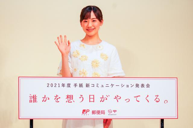 画像: 芦田愛菜、母への思いは「歳を重ねないと分からないことも」手紙ナビゲーター就任発表で