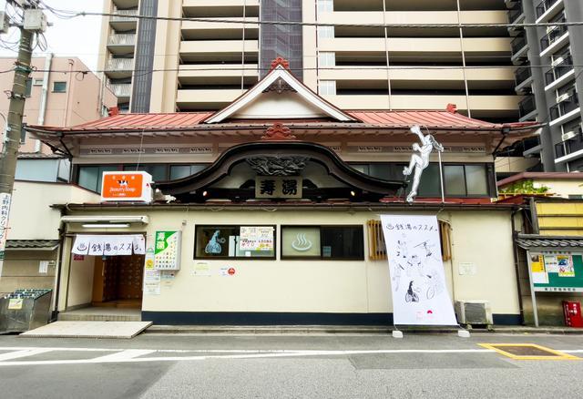 画像: 『テルマエ・ロマエ』ヤマザキマリの銭湯絵が東上野に登場!「銭湯のススメ。2021」は銭湯×スポーツがテーマ