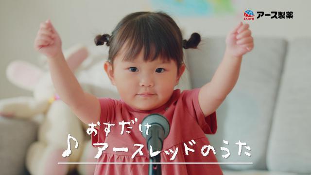 画像: 「いぬのおまわりさん」の2歳の歌姫がCM!「どんぐりころころ」でG退治