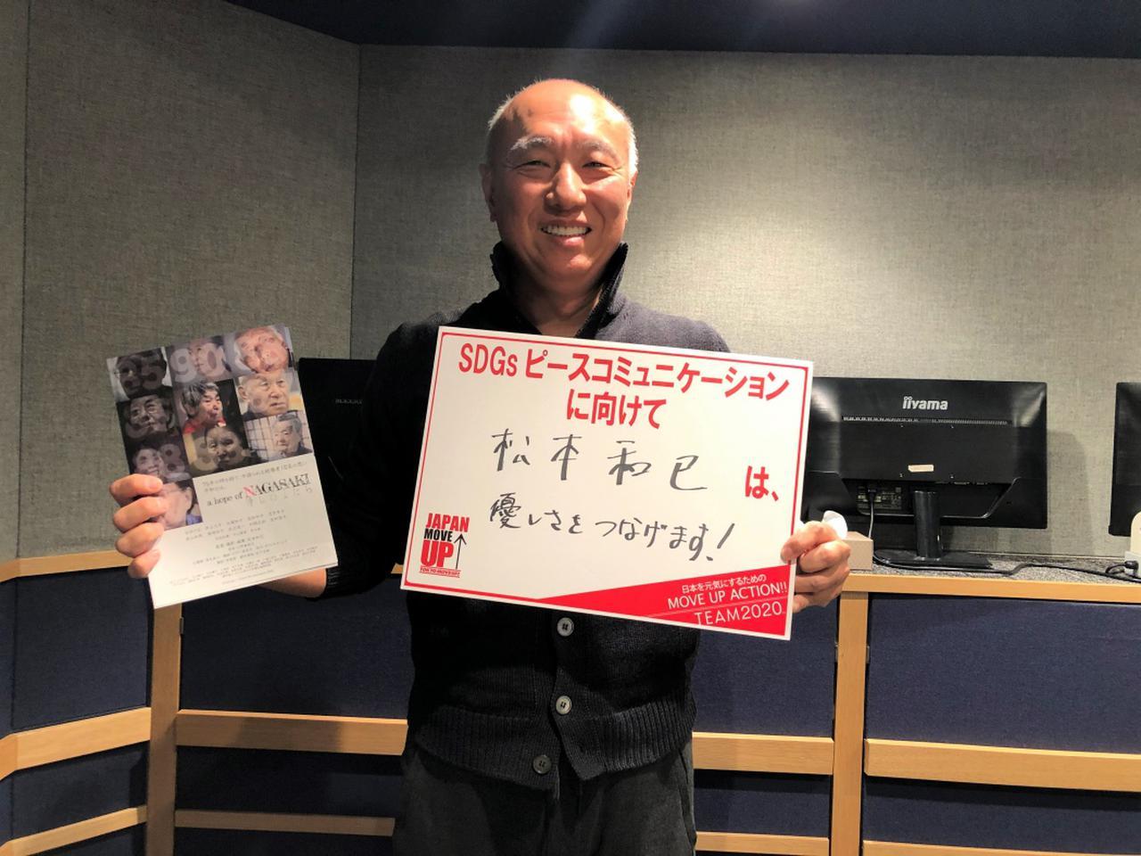 画像: 「長崎原爆投下75年を伝える」松本和巳さん(映画監督・演出家)