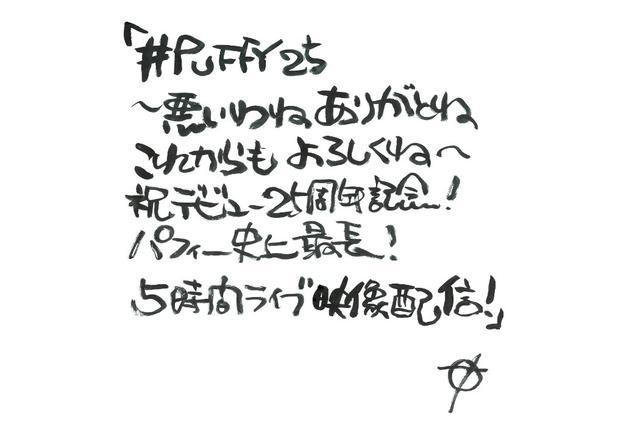 画像: PUFFY、デビュー25周年記念日に5時間ライブ映像無料配信!