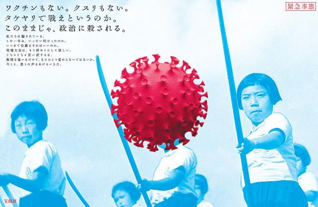 画像: 宝島社「このままじゃ、政治に殺される。」強烈キャッチコピーの企業広告が話題