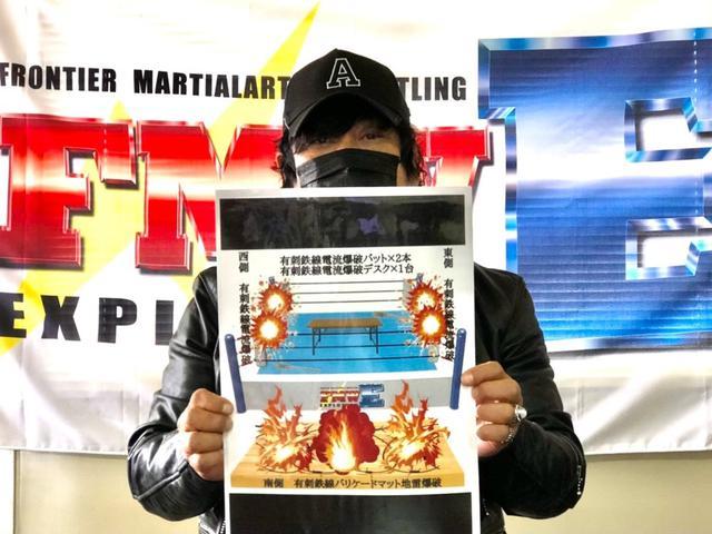 画像: 大仁田厚の新団体「FMW-E」7・4旗揚げ戦メインの試合形式は「地獄デスマッチ」。そして出場選手を公募