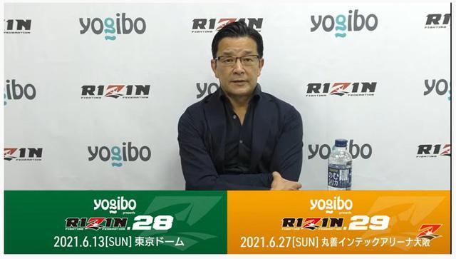 画像: RIZINが5月30日の大阪大会を6月27日に延期。6月は東京ドームと2大会を開催【RIZIN】