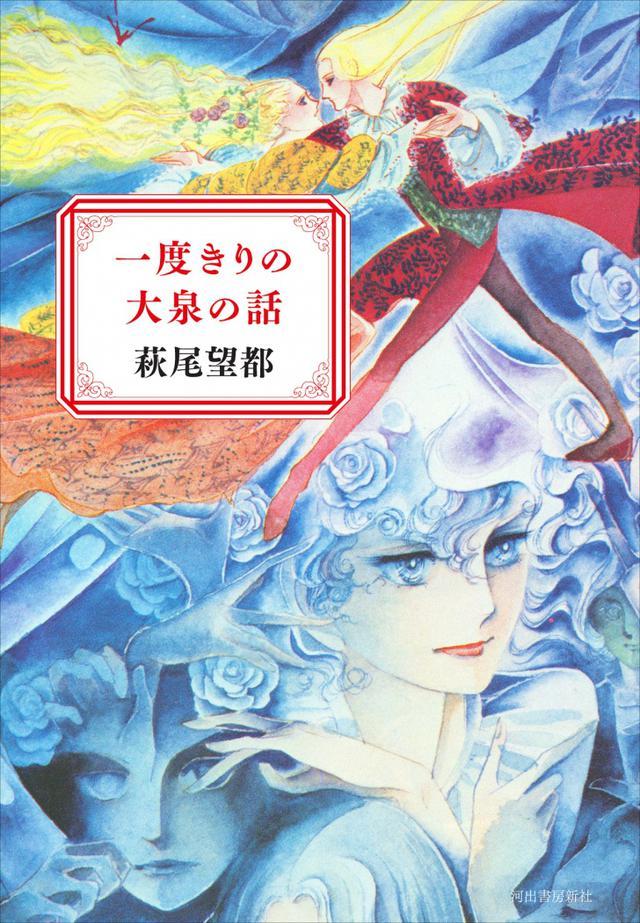 画像: 萩尾望都の痛みと失われた大泉時代『一度きりの大泉の話』【TOKYO HEADLINEの本棚】