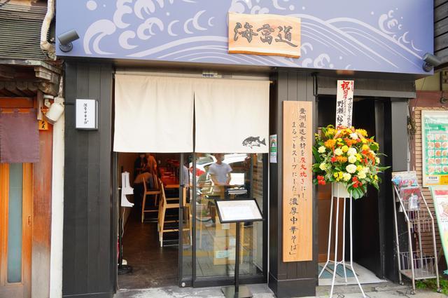 画像: ギョギョッ!神田に丸ごと焼き魚系ラーメン「炭火焼き濃厚中華そば 海富道」オープン