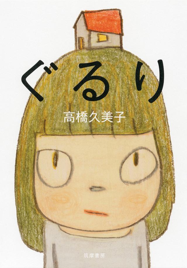 画像: 何気ない日常が愛おしくなる19篇 作家・高橋久美子、初の小説集『ぐるり』