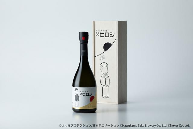 画像: 今年の父の日に!『ちびまる子ちゃん』と静岡の老舗酒造のコラボ日本酒「父ヒロシ」発売