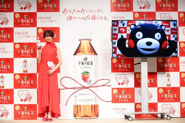 画像: 深田恭子「熊本の支援、応援していきたい」熊本のイチゴを使った午後ティー新商品をPR