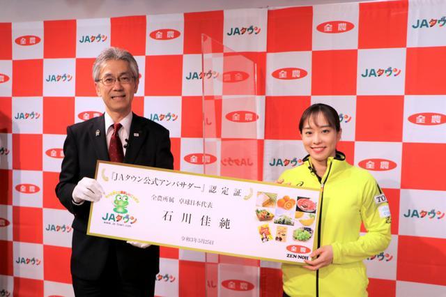画像: 石川佳純、パワーの源は焼肉 JAの産直通販サイト公式アンバサダーに
