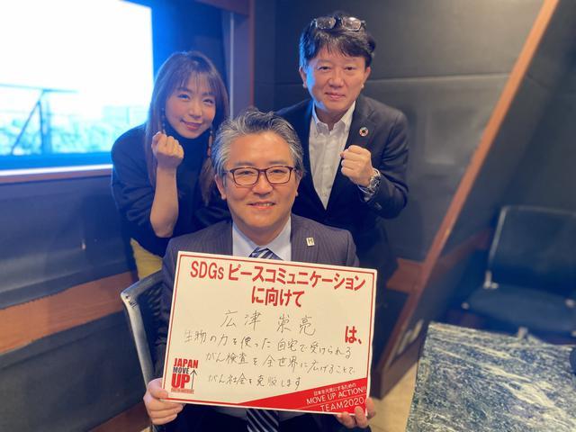 画像: 【SDGsピースコミュニケーション宣言】広津崇亮「生物の力を使った 自宅で受けられるがん検査を全世界に広げることで がん社会を克服します」