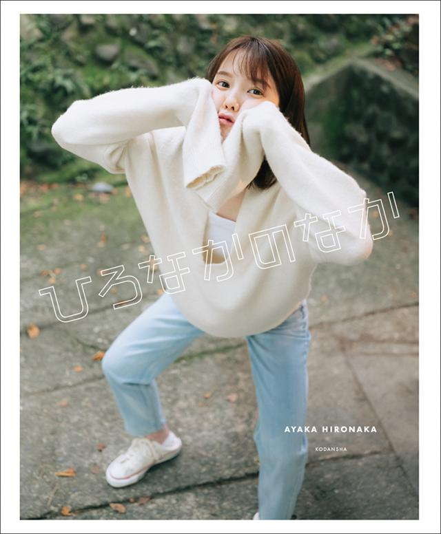画像: 弘中綾香アナ30歳目前のひと夏に密着!プライベートフォトブック『ひろなかのなか』発売