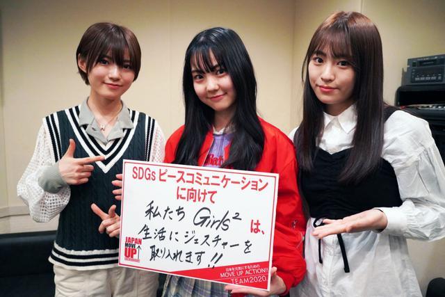 画像: Girls2「憧れはE-girls」【JAPAN MOVE UP】