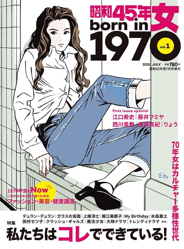 画像: チェッカーズに狂気し、『マイバ』に一喜一憂...70年生まれ女性限定カルチャー誌『昭和45年女・1970年女』創刊