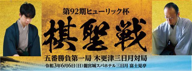 画像: 藤井棋聖VS渡辺名人が熱戦! 龍宮城スパホテル三日月で「棋聖戦」第一局