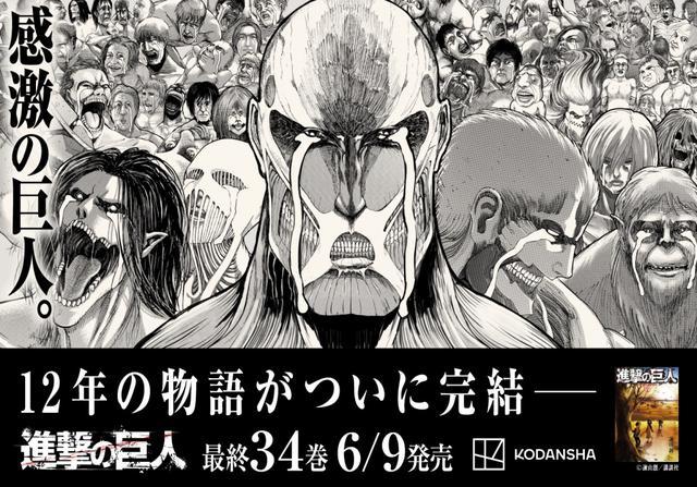 画像: JR新宿駅で全巨人が泣いた!?東西自由通路に『進撃の巨人』スペシャルムービー「感激の巨人」登場