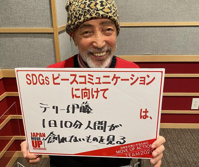 画像: 【SDGsピースコミュニケーション宣言】テリー伊藤「1日10分 人間が創れないものを見る」