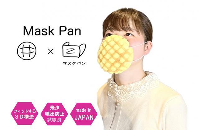 画像: パン好きさん必見!?世界初の食べられるメロンパン製高性能マスク「マスクパン」発売