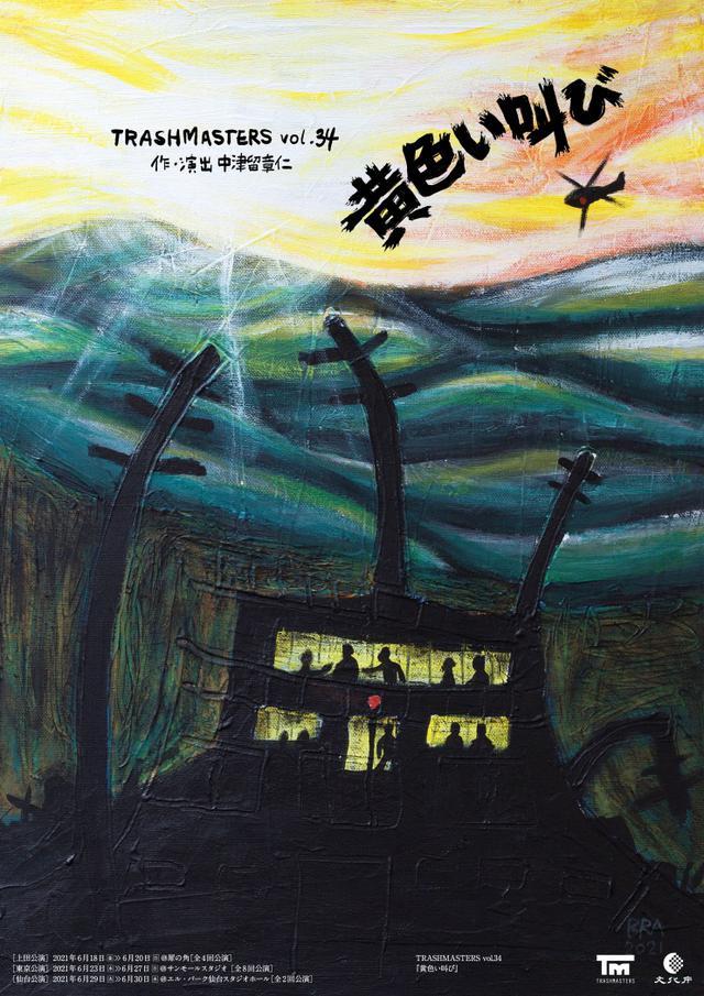 画像: 魂を揺さぶる重厚な人間ドラマ TRASHMASTERS vol.34 『黄色い叫び』
