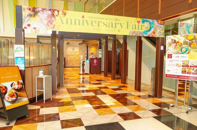 画像: 東京ドームホテル「リラッサ」が21周年アニバサリーフェア!グレードアップで蒸しアワビやフォワグラも
