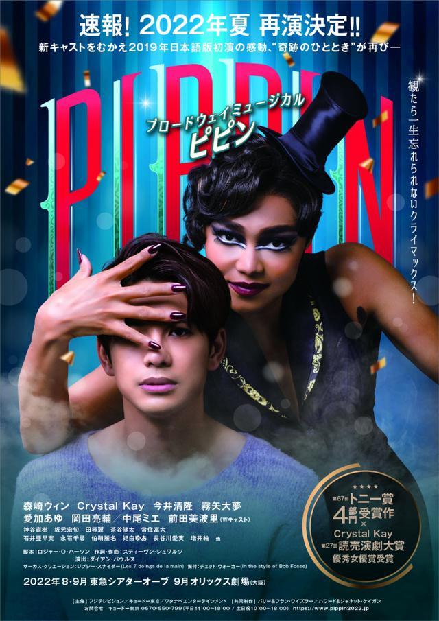 画像: 森崎ウィンとCrystal Kayでブロードウェイミュージカル!『ピピン』2022年夏に再演