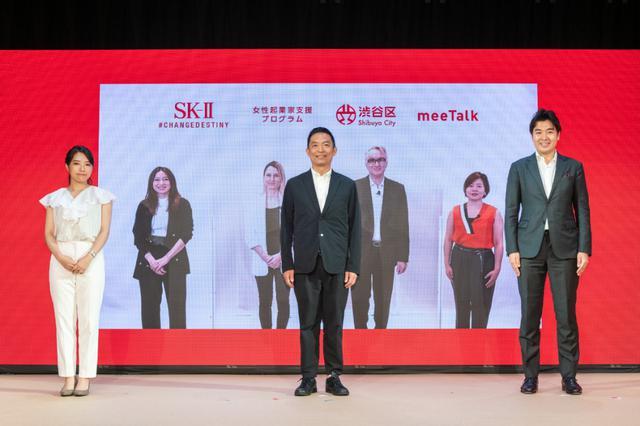 画像: 「SK-II 」と渋谷区が「女性起業家の支援に関する連携協定」締結