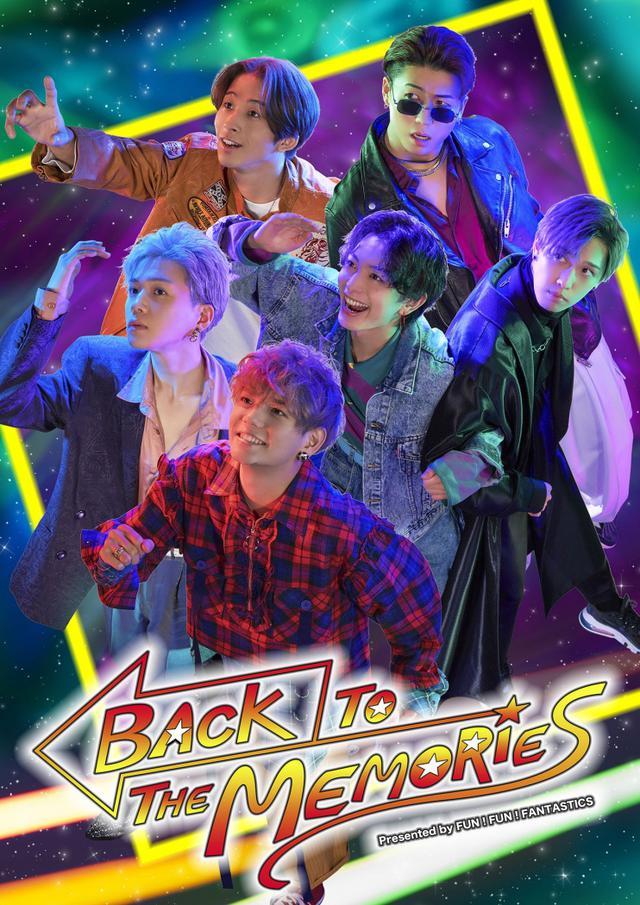 画像: FANTASTICSの新エンタメショー「BACK TO THE MEMORIES」大阪公演開催決定