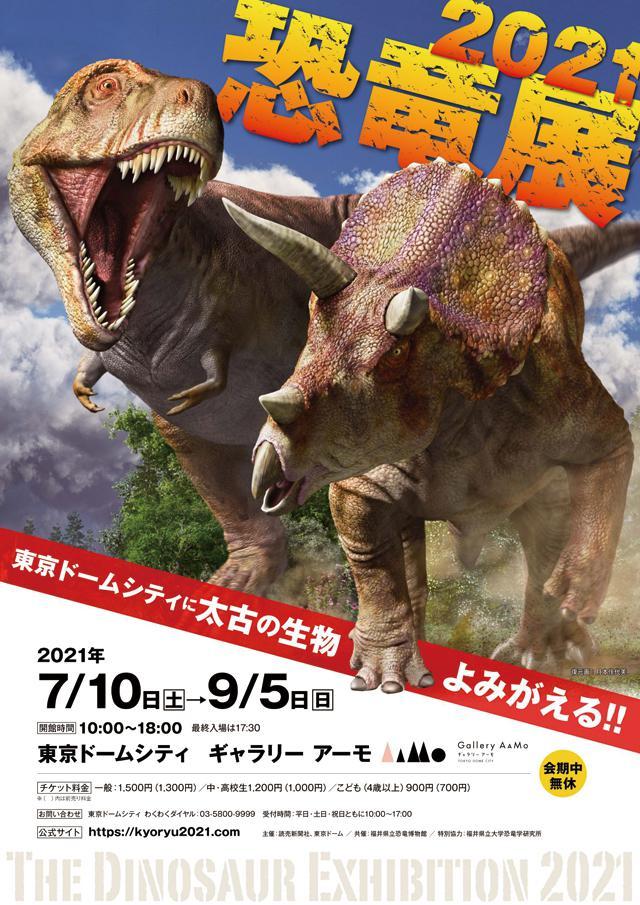 画像: 全身復元骨格や全長12mティラノサウルスロボットも!親子で行きたい『恐竜展2021』