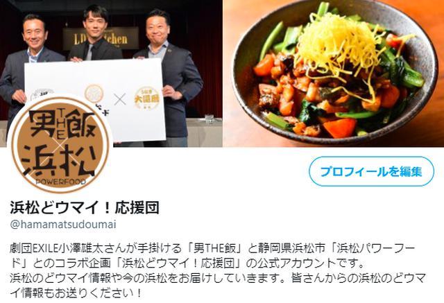 画像: 浜松市が再びTwitter「浜松どウマイ!応援団」で地元の味を発信!劇団EXILE小澤雄太と浜松パワーフードによるコラボメニューの動画配信も展開予定