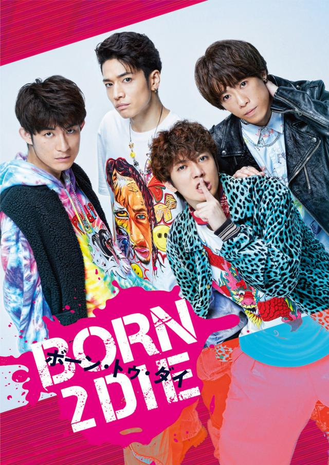 画像: ふぉ~ゆ~主演で『BORN 2 DIE』井上三太の伝説的作品を舞台化