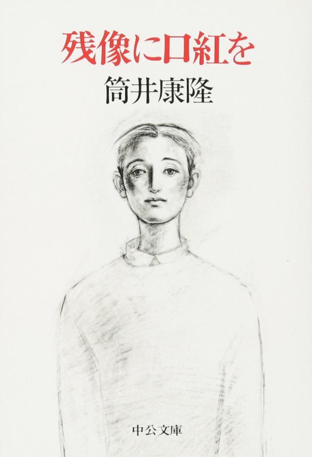 画像: 言語が消滅する世界を描いた傑作 筒井康隆『残像に口紅を』