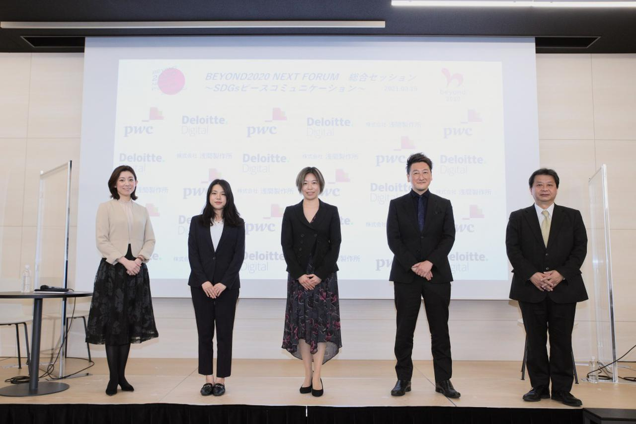 画像: BEYOND 2020 NEXT FORUM 総合セッションの模様をお届け【JAPAN MOVE UP】